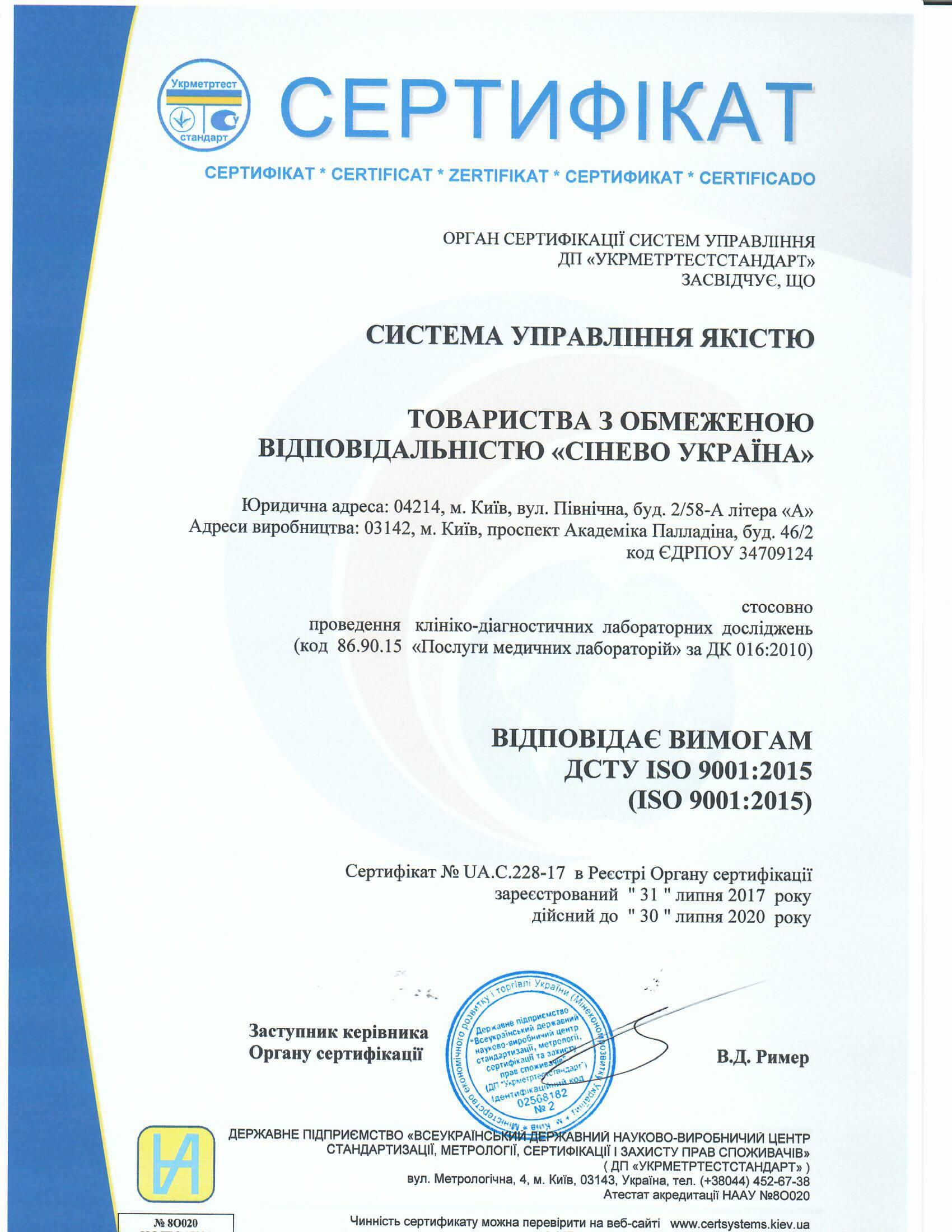 Де здати аналізи у місті Хмельницький — Здати аналізи в медичній  лабораторії «Сінево» a813eb752ba7b